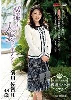 初撮り人妻ドキュメント 菊川佐智江