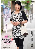 初撮り五十路妻ドキュメント 藤田久恵