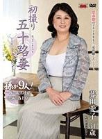初撮り五十路妻ドキュメント 藤田愛子