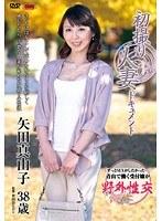 初撮り人妻ドキュメント 矢田真由子 ダウンロード