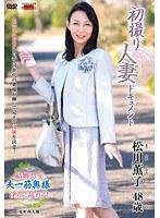 初撮り人妻ドキュメント 松川薫子