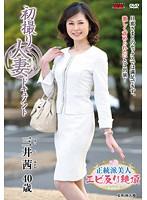 初撮り人妻ドキュメント 三井茜 ダウンロード