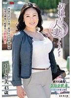 初撮り人妻ドキュメント 中田喜美 ダウンロード