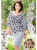 初撮り五十路妻ドキュメント 大沢涼子 ダウンロード