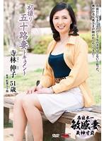 初撮り五十路妻ドキュメント 寺林伸子 ダウンロード