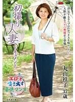 初撮り人妻ドキュメント 丸山祥子