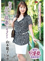 初撮り五十路妻ドキュメント 山本麗子 ダウンロード