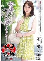 初撮り人妻ドキュメント 石川藍子