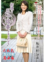 初撮り五十路妻ドキュメント 坂井梓 ダウンロード