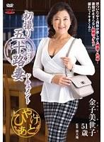 初撮り五十路妻ドキュメント 金子美世子