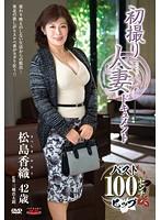 初撮り人妻ドキュメント 松島香織 ダウンロード