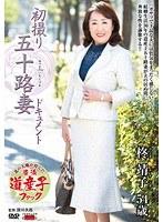 初撮り五十路妻ドキュメント 柊靖子 ダウンロード