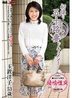 初撮り五十路妻ドキュメント 玉置洋子 ダウンロード