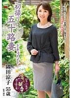 初撮り五十路妻ドキュメント 隅田涼子 ダウンロード