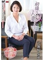初撮り人妻ドキュメント 沢舞桜 ダウンロード