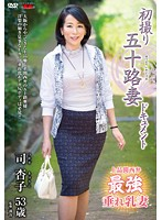初撮り五十路妻ドキュメント 司杏子 ダウンロード