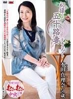 初撮り五十路妻ドキュメント 本田真理奈