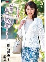 h_086jrzd00629[JRZD-629]初撮り五十路妻ドキュメント 椎名理恵子