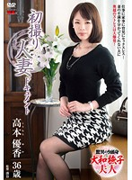 初撮り人妻ドキュメント 高本優香 ダウンロード