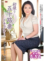 h_086jrzd00639[JRZD-639]初撮り五十路妻ドキュメント 伊達さゆり