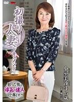 初撮り人妻ドキュメント 小室美沙斗 ダウンロード