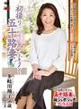 初撮り五十路妻ドキュメント 多岐川翔子