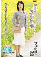 初撮り五十路妻ドキュメント 竹宮かほり ダウンロード