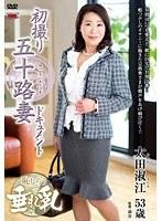 初撮り五十路妻ドキュメント 太田淑江 ダウンロード