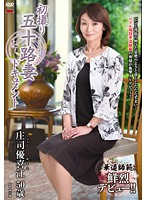 h_086jrzd00669[JRZD-669]初撮り五十路妻ドキュメント 庄司優喜江