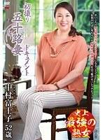 h_086jrzd00671[JRZD-671]初撮り五十路妻ドキュメント 中村富士子