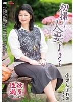 初撮り人妻ドキュメント 小栗友子 ダウンロード