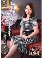初撮り人妻ドキュメント 恵川乃々子 ダウンロード