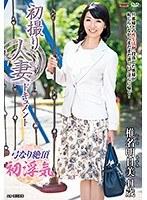 初撮り人妻ドキュメント 椎名明日美 ダウンロード