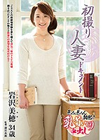初撮り人妻ドキュメント 岩沢美穂