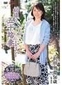 初撮り五十路妻ドキュメント 沢田智恵