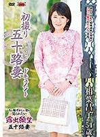 h_086jrzd00727[JRZD-727]初撮り五十路妻ドキュメント 相葉昌子