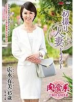 初撮り人妻ドキュメント 広永有美 ダウンロード