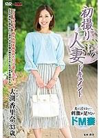 初撮り人妻ドキュメント 大渕香里奈