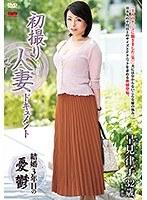 初撮り人妻ドキュメント 早見律子 ダウンロード
