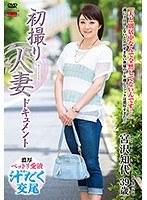 初撮り人妻ドキュメント 宮沢知代 ダウンロード