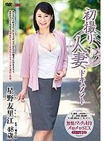 初撮り人妻ドキュメント 星野友里江