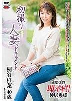 初撮り人妻ドキュメント 桐谷椎菜 ダウンロード