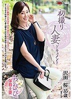 h_086jrzd00777[JRZD-777]初撮り人妻ドキュメント 沢田桜