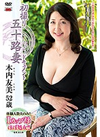 初撮り五十路妻ドキュメント 木内友美 ダウンロード