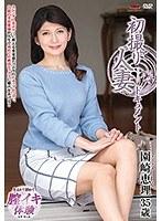 初撮り人妻ドキュメント 園崎恵理 ダウンロード