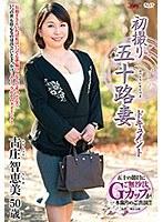 h_086jrzd00793[JRZD-793]初撮り五十路妻ドキュメント 古庄智恵美