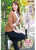 初撮り人妻ドキュメント 秋本ひとみ ダウンロード