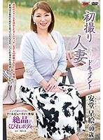 初撮り人妻ドキュメント 安堂早絵 ダウンロード