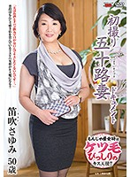 h_086jrzd00803[JRZD-803]初撮り五十路妻ドキュメント 笛吹さゆみ