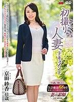 初撮り人妻ドキュメント 京田紗香